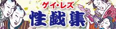 エロ動画のアダルトポータル「エロ動画」~やっぱりエロが好き!~