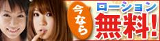 エクセレントローション」1000本プレゼント!