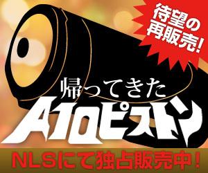 究極の電動オナホール、「A10ピストン」見参!