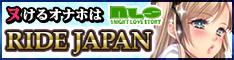 猛烈ヒット中のRIDE JAPAN専用バナー