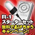 R-1スターターセットの大盤振る舞いキャンペーンが復活!
