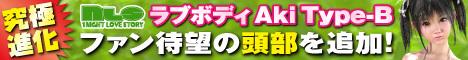 ラブボディシリーズ初のType-Bが登場!