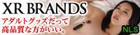 世界中で人気の一流メーカー、「XRブランド」を大量入荷!