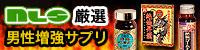 男性増強サプリ【ドリンク】