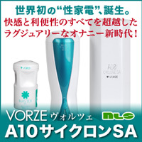 VORZE・A10サイクロンSA