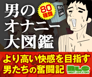 より高い快感を目指す!男のオナニー大図鑑
