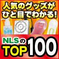 NLS売れ筋商品ランキング゙TOP100