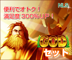 NLSのGODセット降臨!