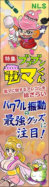 電マ特集 ブブブン電マくん