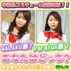 コスチュームブランド頂上決戦!!GALAKU vs PARALUX あなたはどっち?