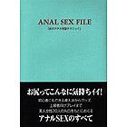 女のアナル官能テクニック(本)