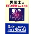 男同士のSEX愛撫マニュアル(本)