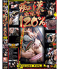 痴漢乗車率120%〜SECOND RAPE〜08