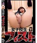 女子校生フィスト(DVD)