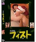 放課後フィスト(DVD)