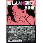 楽しいH遊び50選(本)