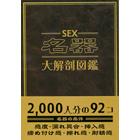 SEX名器大解剖図鑑(本)