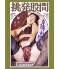 挑発股間(DVD)