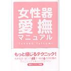 女性器愛撫マニュアル(本)