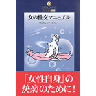 女の性交マニュアル(本) <16>