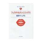 フェラチオ&クンニリングス絶頂マニュアル(本) <24>
