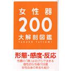 女性器200大解剖図鑑(本)