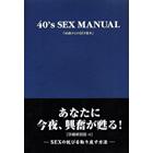 40歳からのSEX教本(本)