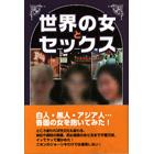 世界の女とセックス(本)
