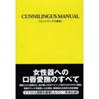 クンニリングス教本(本)