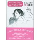 セックスカウンセラー三井京子の女がよろこぶSEX講座