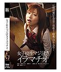女子校生マジ泣きイラマチオ【DOKS-142】