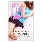 今夜、コレを試します 〜OL桃子のオモチャ日記〜