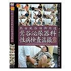 熟女風俗嬢御用達鶯谷泌尿器科性病検査盗撮2【RKS-67】