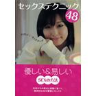 セックステクニック48(本)