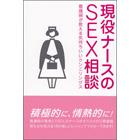 現役ナースのSEX相談(本)