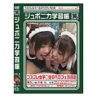 ジュポニカ学習帳コスプレ女子○生のベロフェラ日記VOL.4