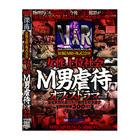 征服【有限&株式】会社女性上位社会M男虐待オフィスドラマ【VRXS-88】