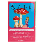 渡辺ひろ乃の「ちんトレ」