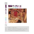輪姦パーティー6【BZGC-6】