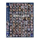 100人のよだれ第1集【GA-191】