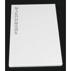 婦人肛門科臨床例集(DVD付)