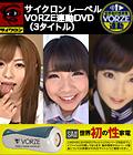 A10サイクロンSA連動DVD