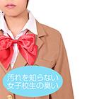性臭 ブレザー制服 汚れを知らない女子校生の臭い付き 女子から女性へと変わる体臭