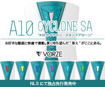 """世界初の""""性家電""""。VORZE・A10サイクロンSA発売!"""