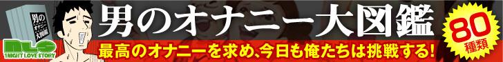 より高い快感を目指す!男のオナニー大図鑑