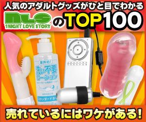 NLS売れ筋商品ランキングTOP100