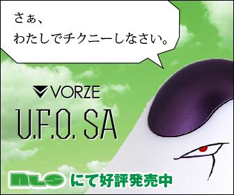 U.F.O. SA 変則バナー