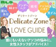 デリケートゾーン LOVE GUIDE