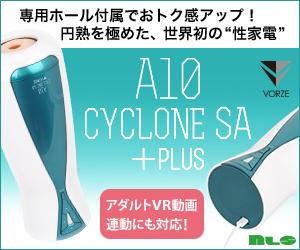 A10サイクロンSAプラス